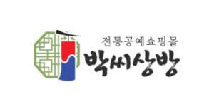 박씨상방 캐시백, 할인 혜택 & 쿠폰