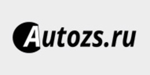 Autozs.ruキャッシュバック、割引 & クーポン