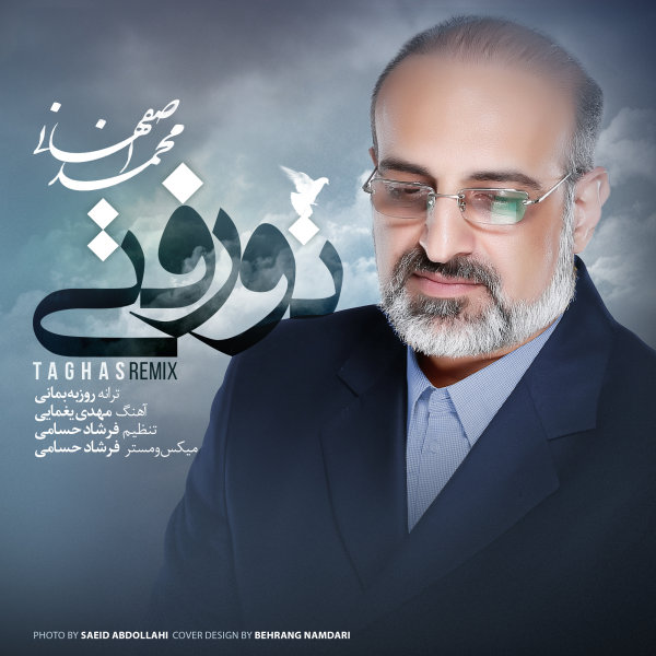 mohammad esfahani' MP3s - RadioJavan com