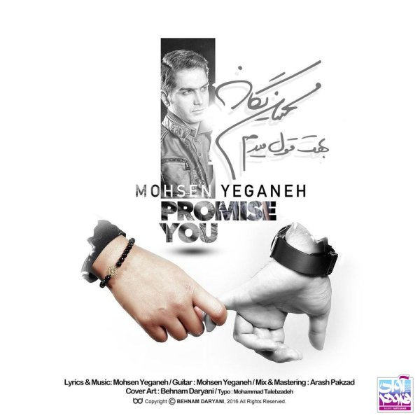 mohsen yeganeh' MP3s - RadioJavan com