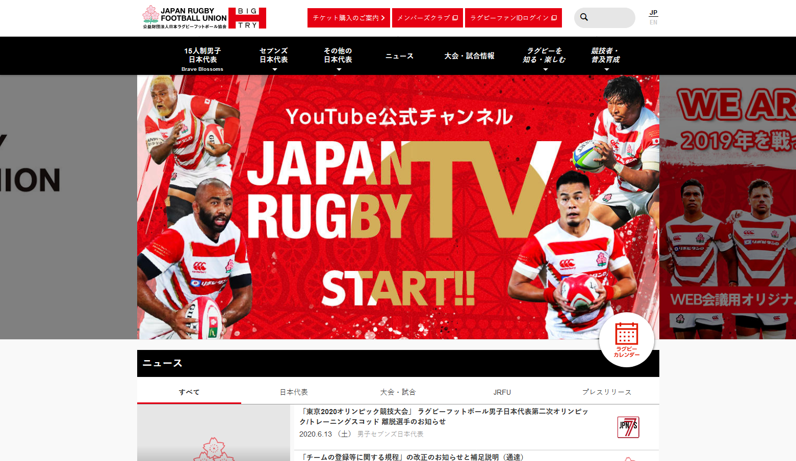 Japan Rugby Football Union