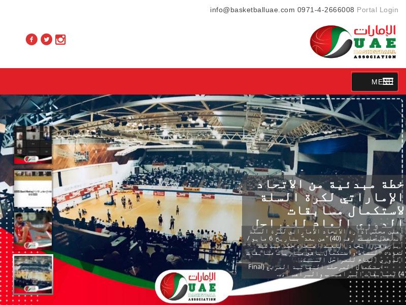 UAE Basketball Association