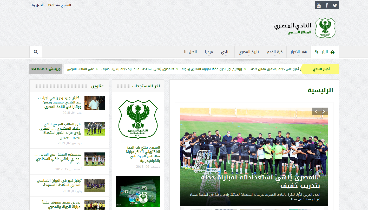 Al Masry SC