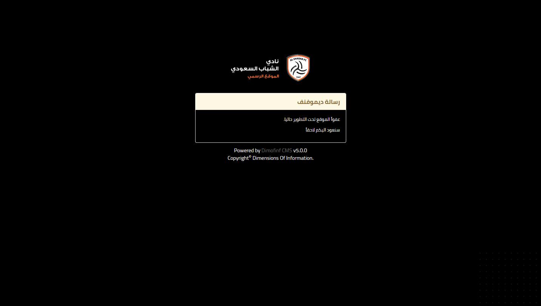 Al-Shabab FC