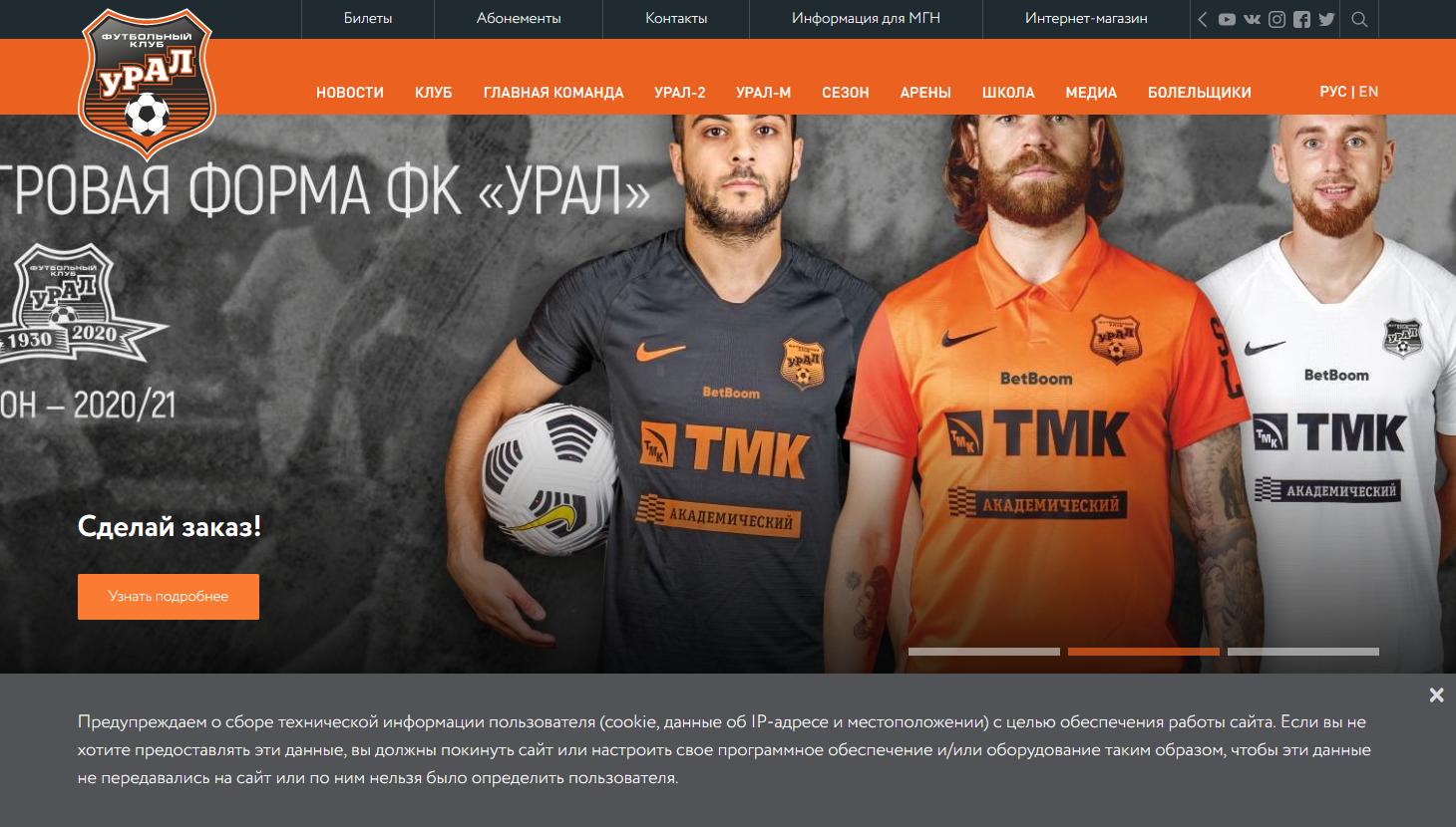 FC Ural Yekaterinburg