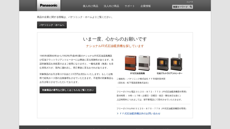 Matsushita Electric Panasonic Super Kangaroos
