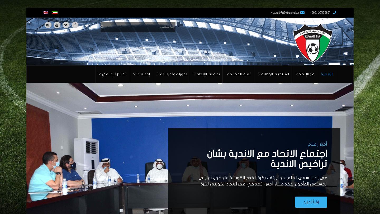 Kuwait Football Association
