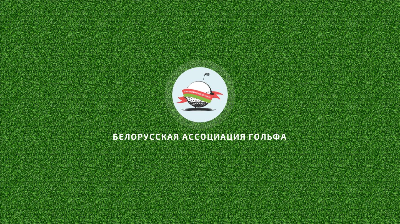 Belarusian Golf Association