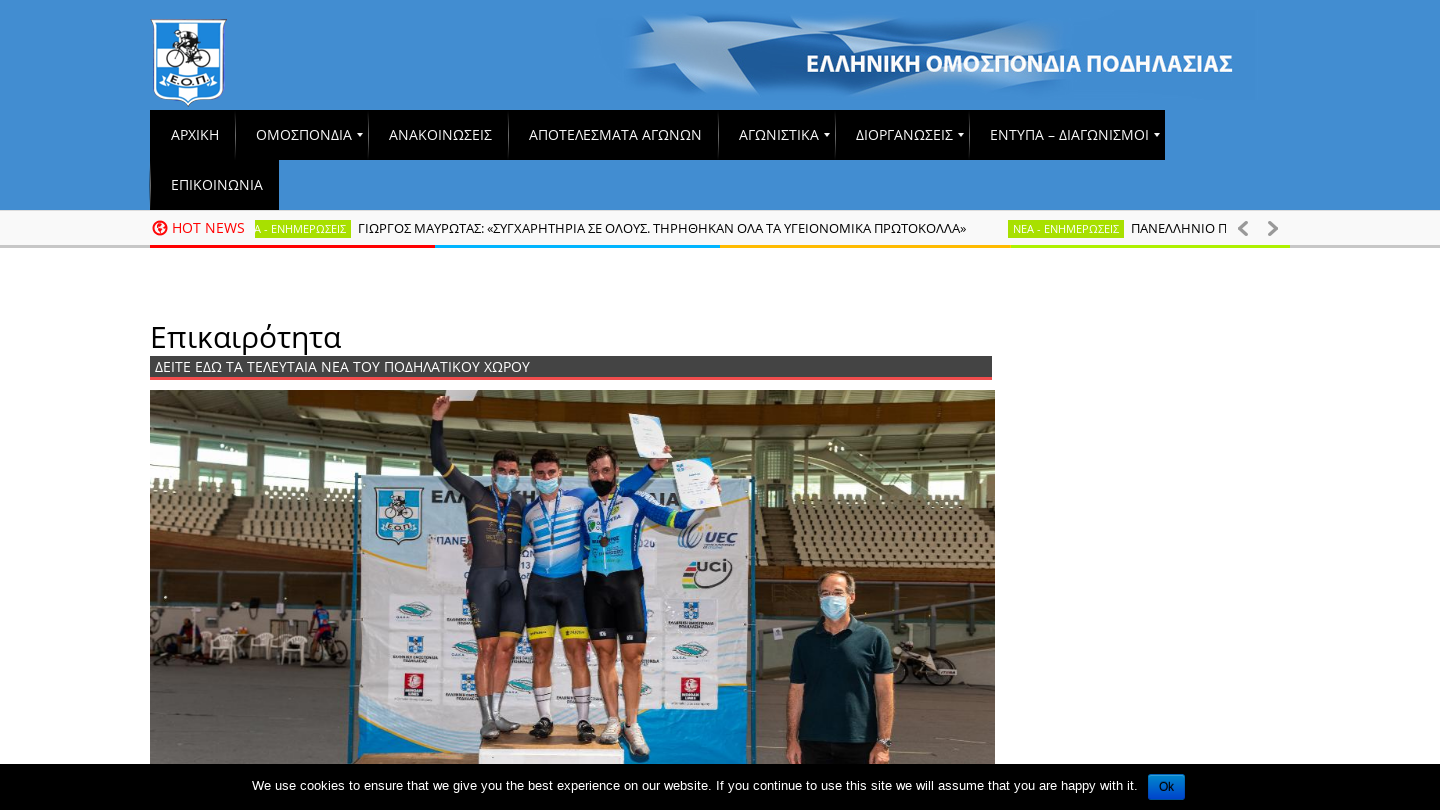 Hellenic Cycling Federation
