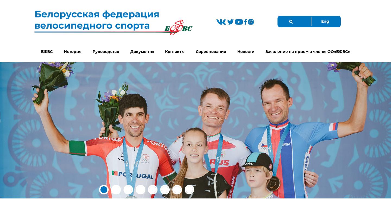 Belarusian Cycling Federation