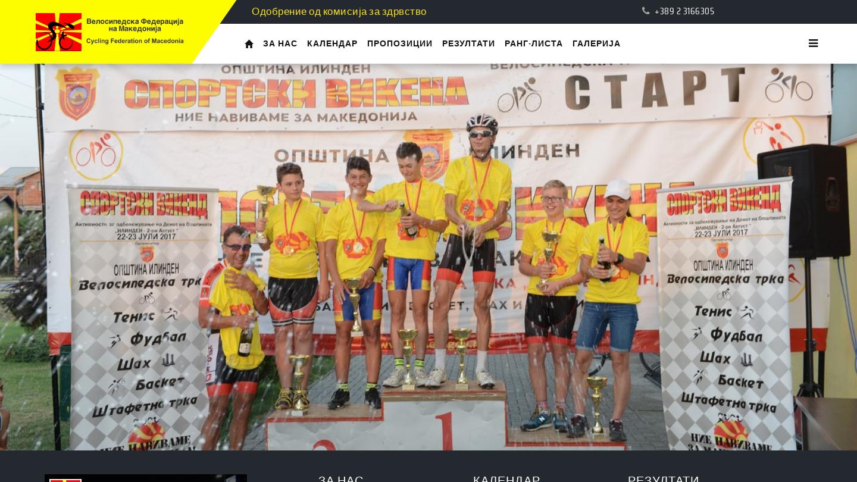 Cycling Federation of North Macedonia