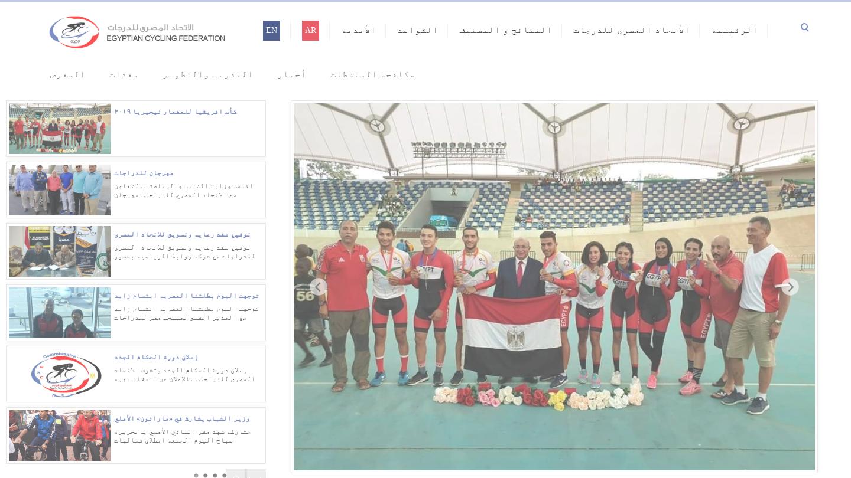 Egyptian Cycling Federation