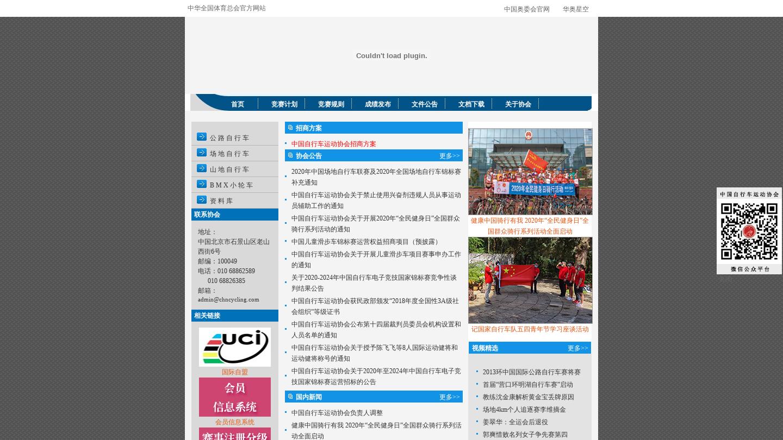 Chinese Cycling Association