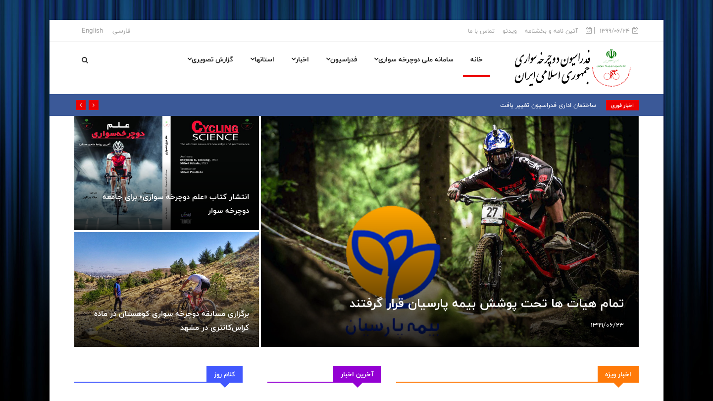 Cycling Federation of the Islamic Republic of Iran