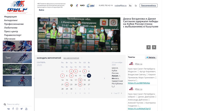 Russian Cycling Federation