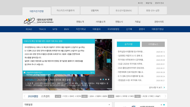 Korea Cycling Federation