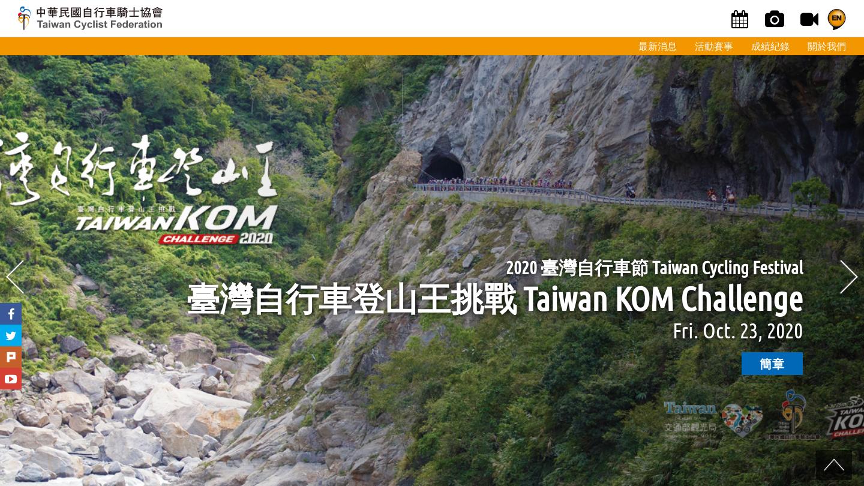 Taiwan Cyclist Federation