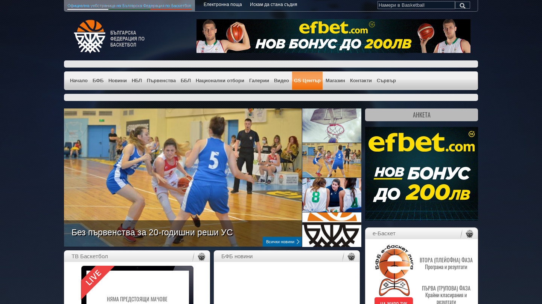 Bulgarian Basketball Federation