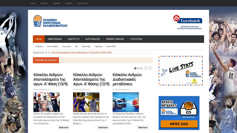Hellenic BasketBall Federation