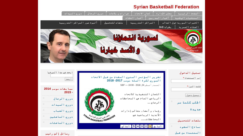 Syrian Basketball Federation