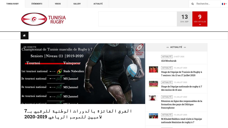 Tunisian Rugby Federation