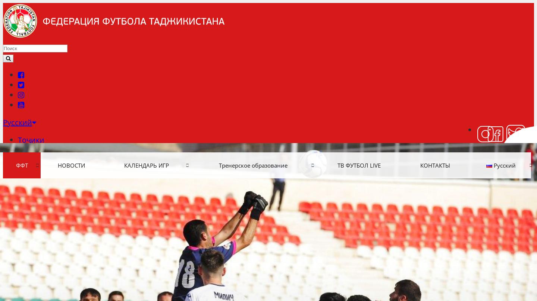 Tajikistan Football Federation