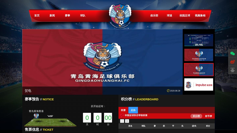 Qingdao Huanghai FC