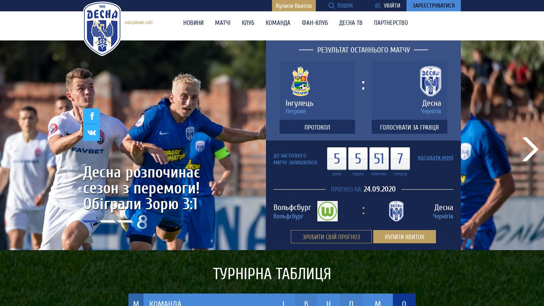 FC Desna Chernihiv