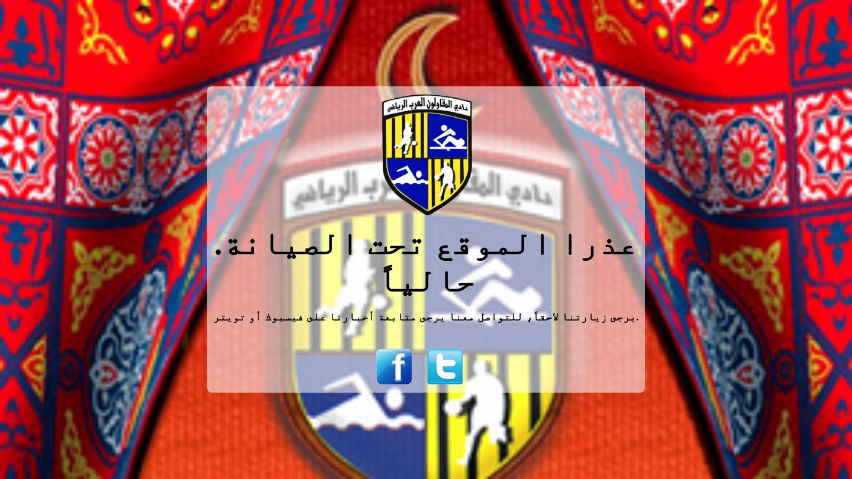 Al Mokawloon Al Arab SC