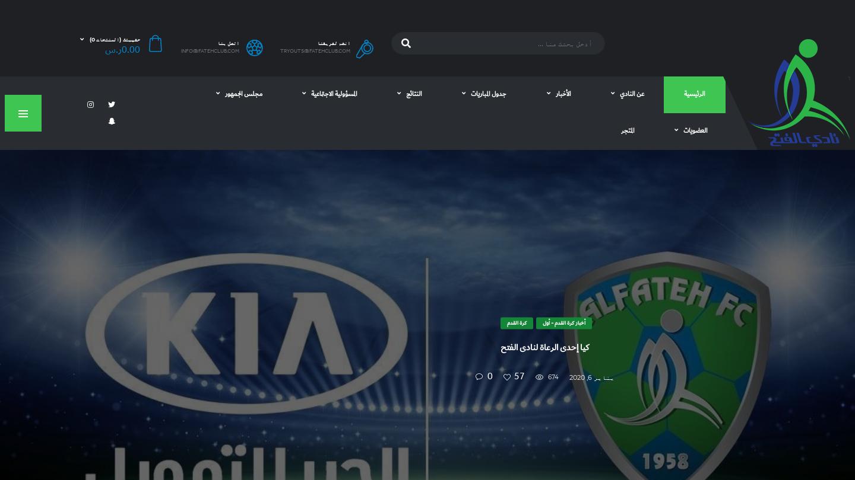 Al-Fateh SC