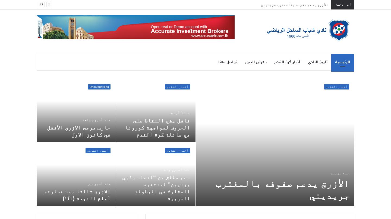 Shabab Al Sahel FC