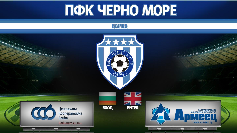 PFC Cherno More Varna