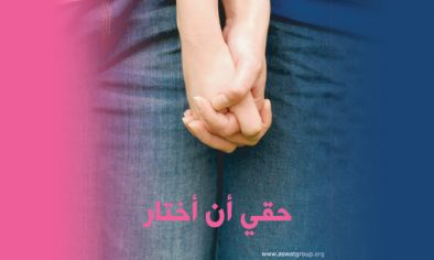 Aswat  – Palestinian Feminist Queer Movement for Sexual and Gender Freedoms