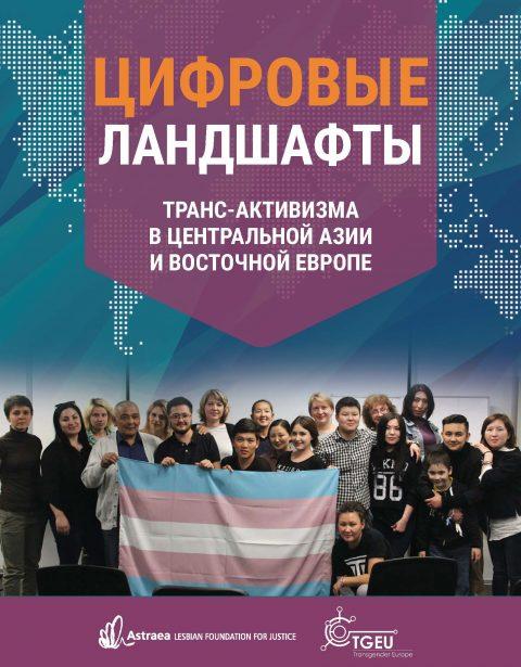 Цифровые ландшафты транс-активизма в Центральной Азии и Восточной Европе