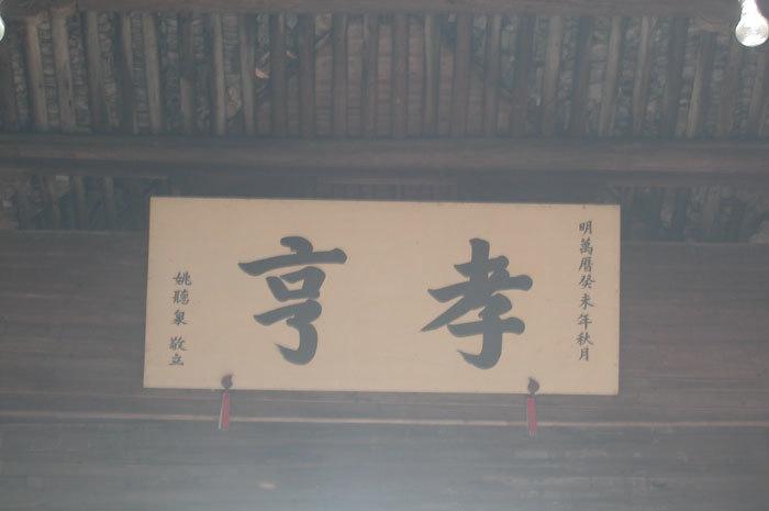 plaque above entrance