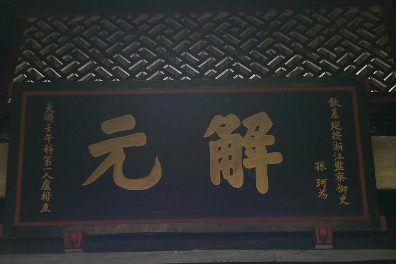 http://www.people.fas.harvard.edu/~barthelm/ChinaLocal/000795.jpg