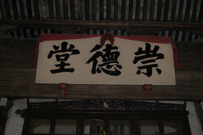 plaque above altar