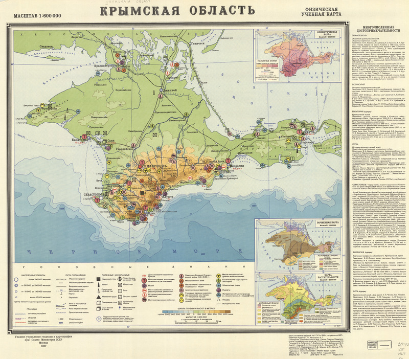 LR Krymskaya Oblast Fizicheskaya-Uchebnaya Karta.jpg