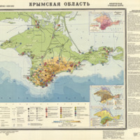 Krymskaia oblastʹ, fizicheskaia uchebnaia karta