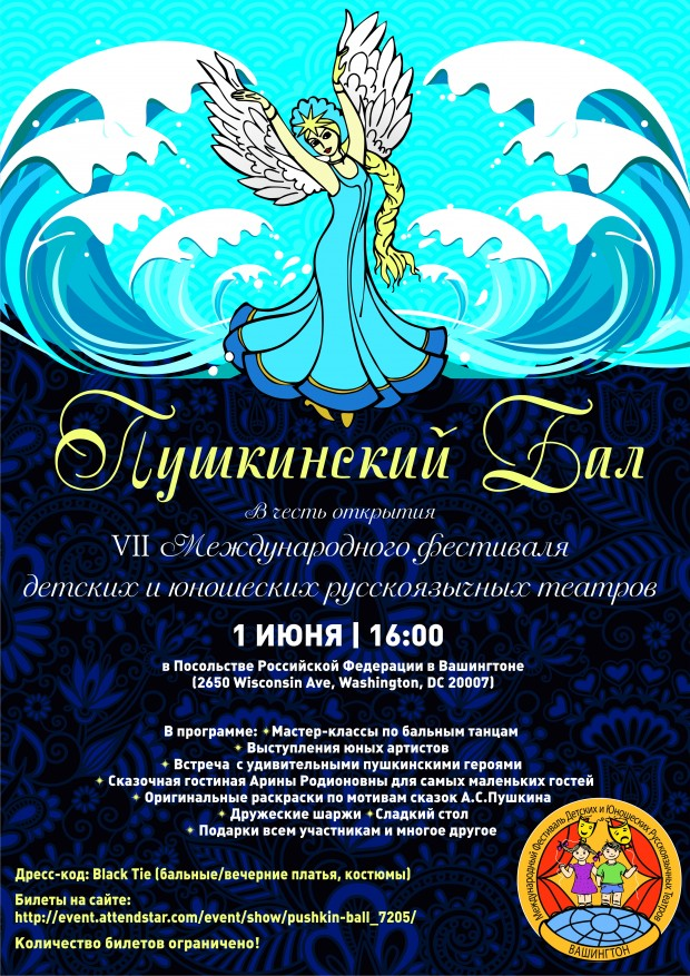 Pushkin Ball for kids at the Embassy of the Russian Federation