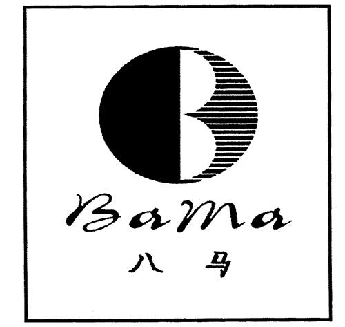 B BAMA Australia Trademark - Reviews & Brand Information - BAMA TEA