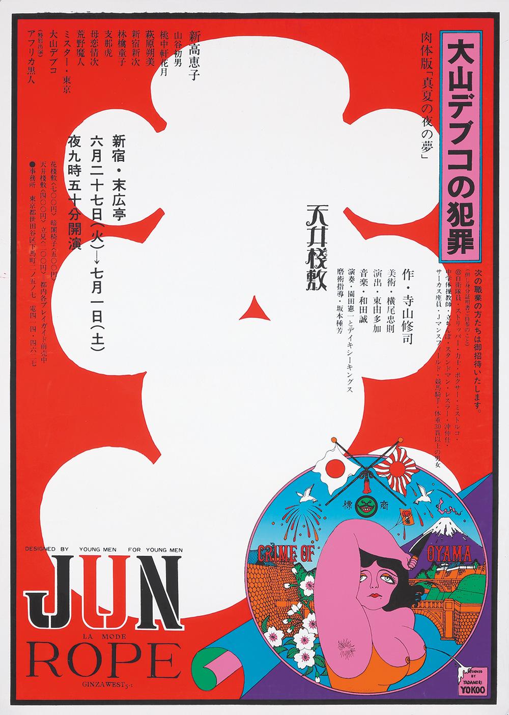 "490. Jun Rope / ""The Crime of Fatso Oyama."" 1968."