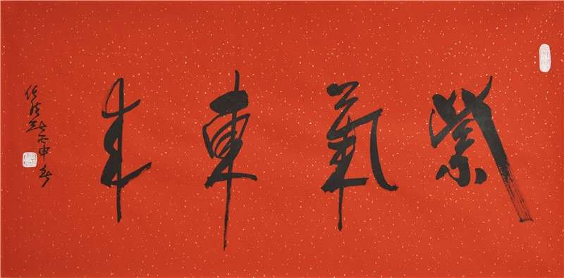 Classical Chinese Paintings & Calligraphy
