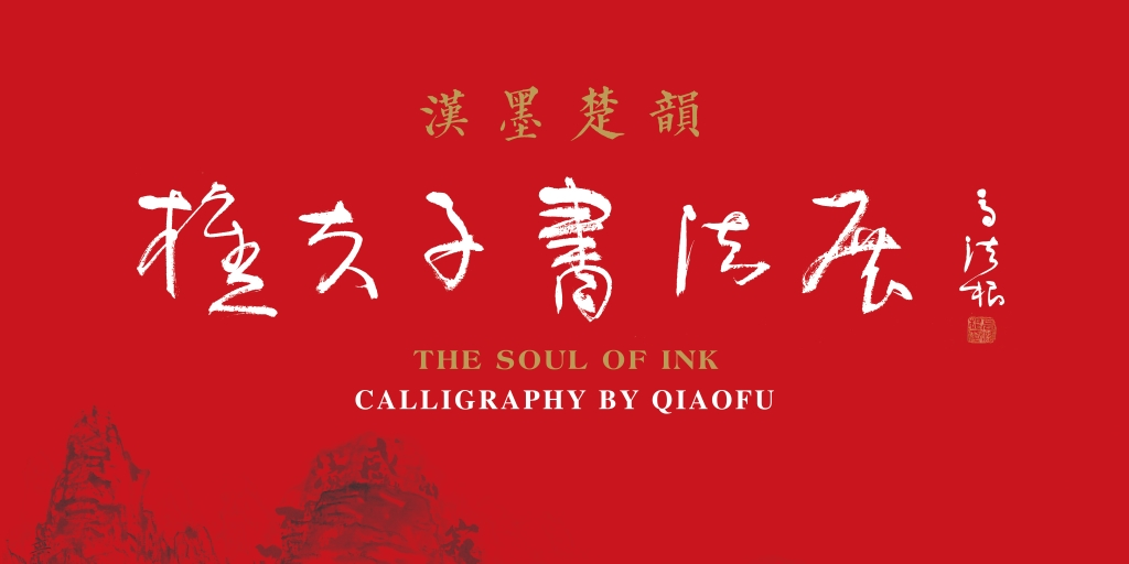 THE SOUL OF INK – CALLIGRAPHY BY QIAOFU