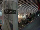 Met de metro naar Hong Kong.
