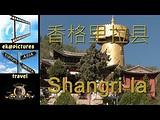 Shangrila, China