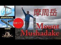 Mount Mashudake