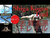Shiga Kogen Trail