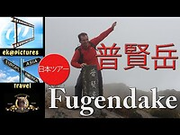 Mount Fugen Trail