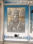 Bisschop van Myra, Sint Nicolaas